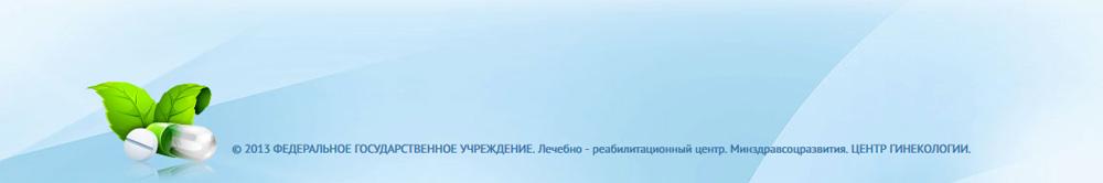 футер сайта lrcgyn.ru до переработки