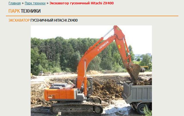 карточка со спецтехникой сайта r-um.ru до переработки