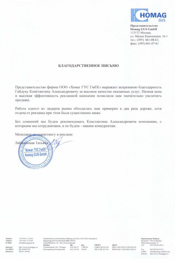 отзыв ООО Хомаг ГУС ГМБХ