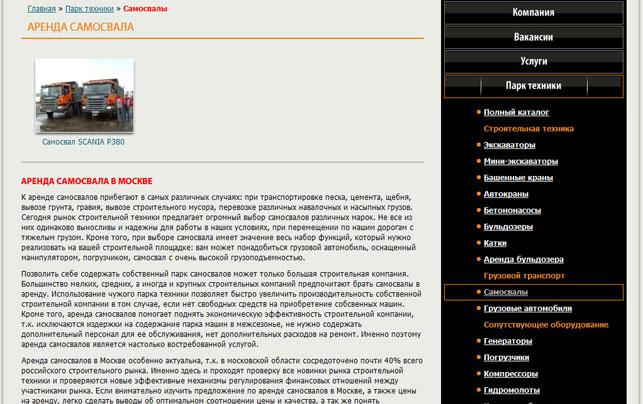 категория сайта r-um.ru