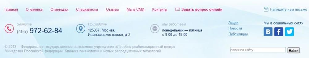 футер сайта lrcgyn.ru после переработки