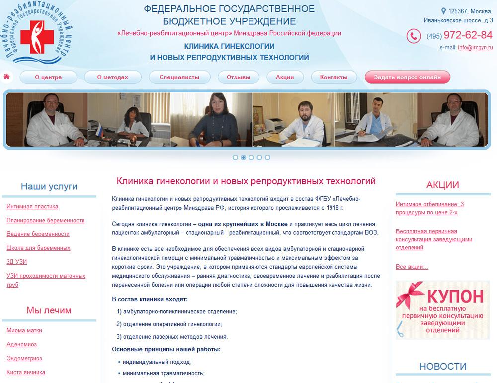 дизайн сайта lrcgyn.ru после переработки