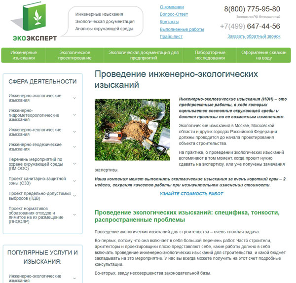 новый дизайн экоизыскания.рф