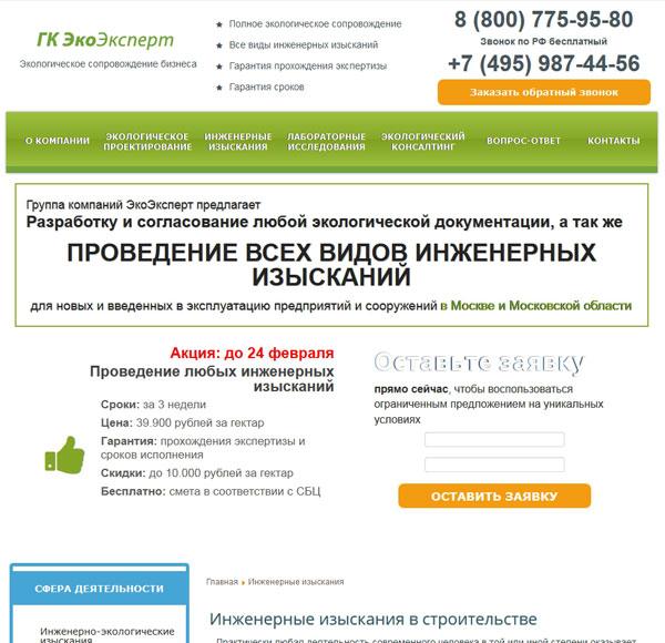 старый дизайн экоизыскания.рф
