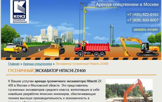 шапка сайта r-um.ru после переработки