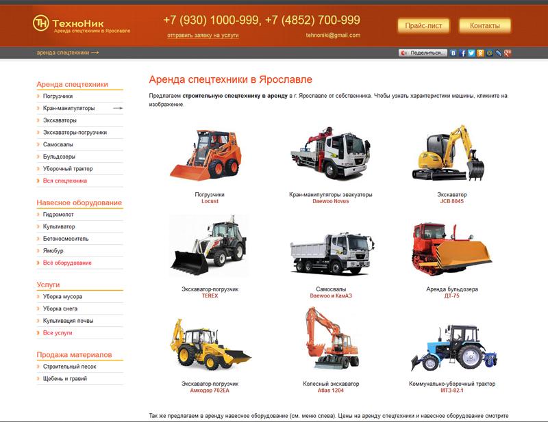 дизайн сайта tehnoniki.ru после переработки