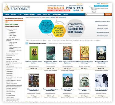 ООО Благовест, православный книжный интернет-магазин