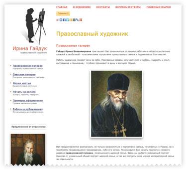 сайт православного художника Ирины Гайдук