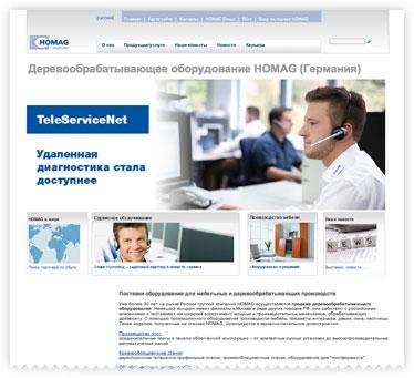 ООО Хомаг ГУС ГМБХ, московское представительство концерна Homag