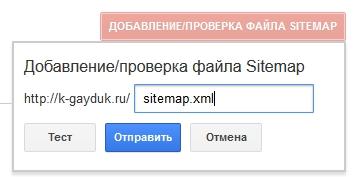 добавление и проверка карты сайта в консоли Гугла