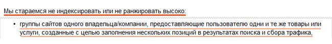 раздел Яндекс помощи об аффилиатах