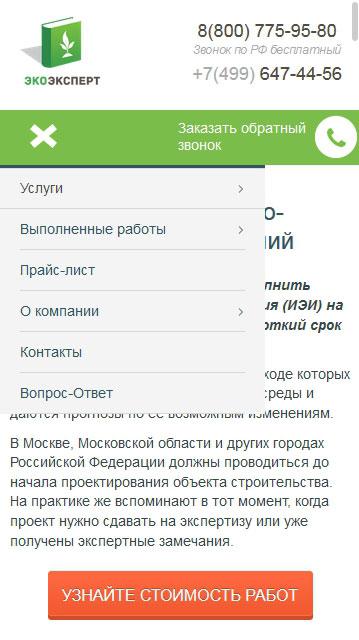 адаптивная версия экоизыскания.рф