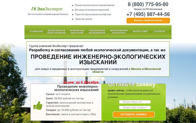 старая версия дизайна сайта экоизыскания.рф