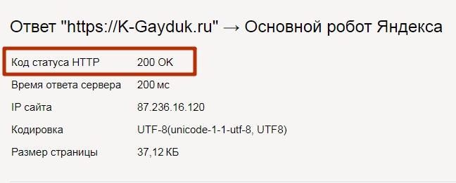 ответ сервера на запрос робота Яндекса