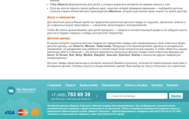 футер сайта pampers-shop.ru после переработки