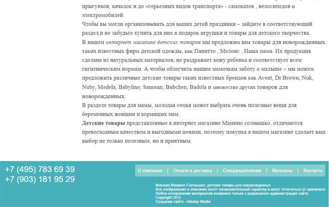 футер сайта pampers-shop.ru до переработки