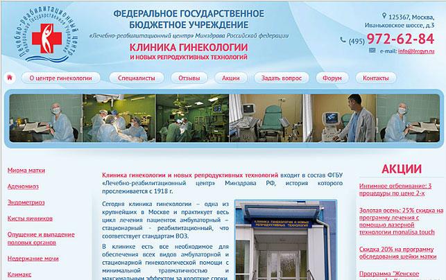 дизайн сайта медицинских услуг до переработки