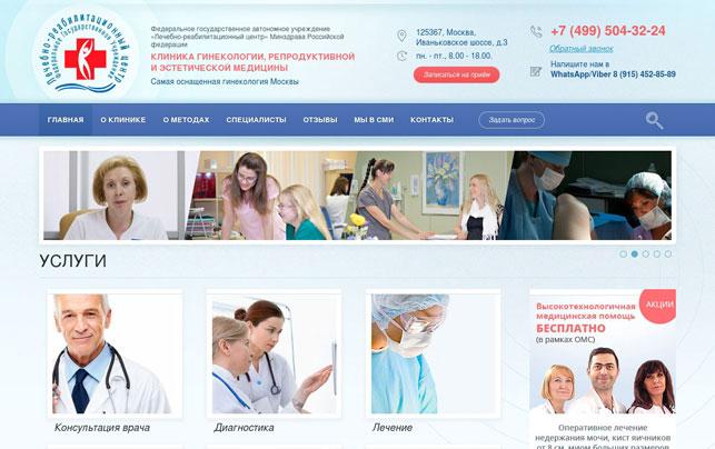 дизайн сайта медицинского центра после переработки