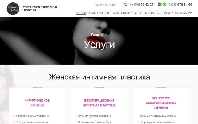 дизайн сайта клиники после переработки