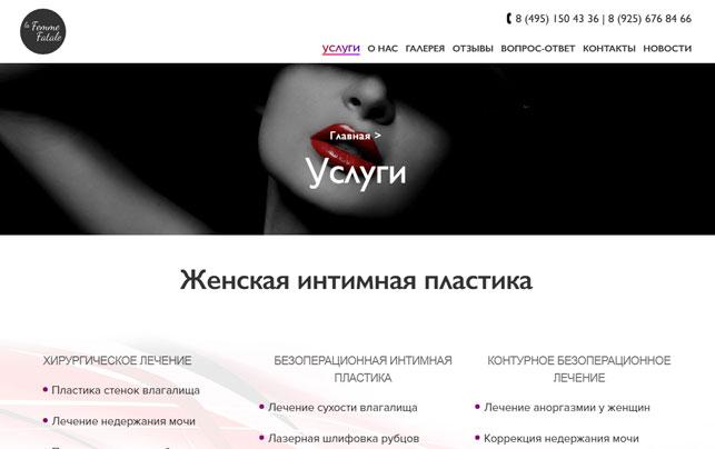 дизайн сайта медицинской тематики до переработки
