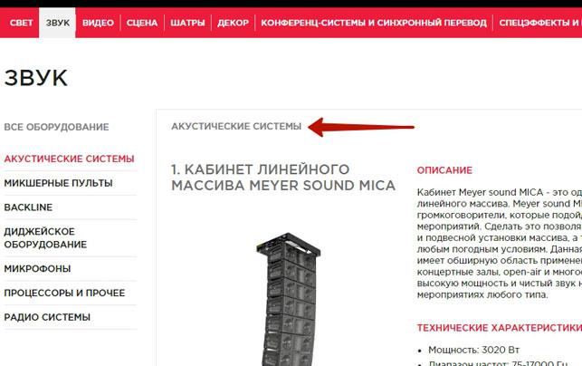 оформление заголовков сайта ustrus.ru