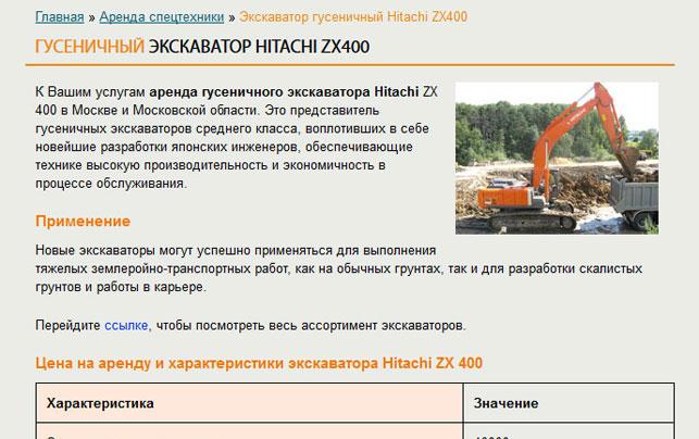 карточка со спецтехникой сайта r-um.ru после переработки