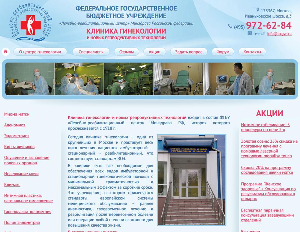 дизайн сайта lrcgyn.ru до переработки