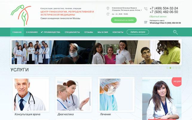 дизайн сайта медицинской клиники после переработки