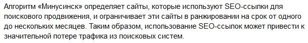 что такое минусинск