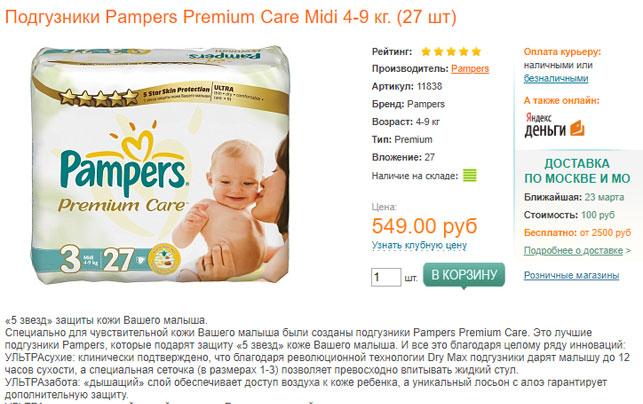 карточка товара pampers-shop.ru после переработки