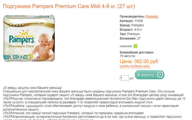 карточка товара pampers-shop.ru до переработки