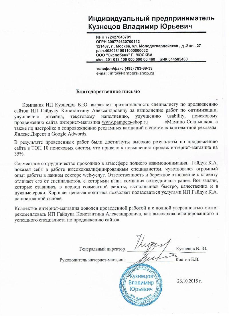 отзыв интернет-магазина Мамино Солнышко