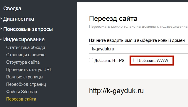 переезд сайта в Яндекс.Вебмастере