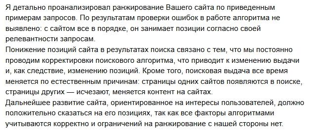 ответ Платона Щукина о санкциях