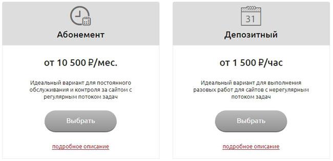 тарифы компании на поддержку сайтов