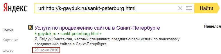 дата индексации страницы в Яндексе