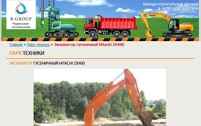 шапка сайта r-um.ru до переработки