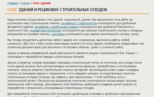 типовая страница сайта r-um.ru до переработки