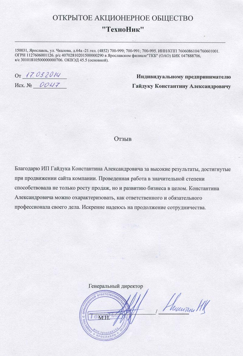 Отзыв компании ТехноНик