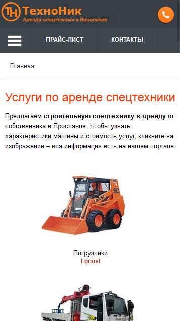 адаптивная страница сайта tehnoniki.ru