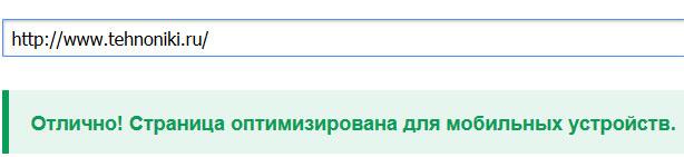 tehnoniki-mobile-message