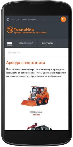 tehnoniki.ru на мобильных устройствах