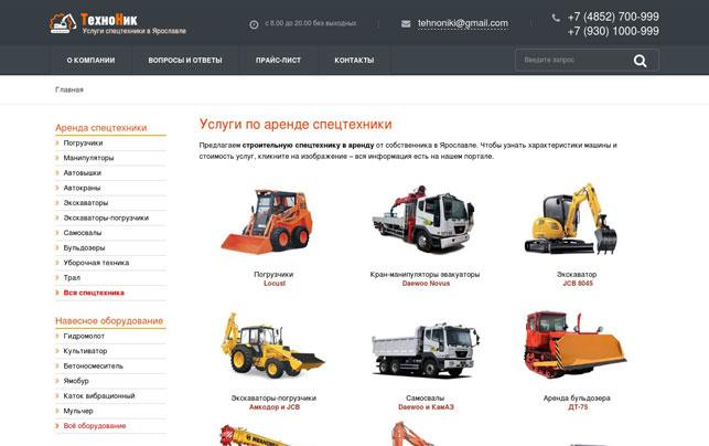 обновлённый дизайн сайта компании ТехноНик