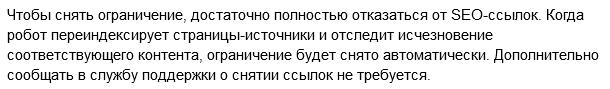 Как вывести сайт из-под Минусинска