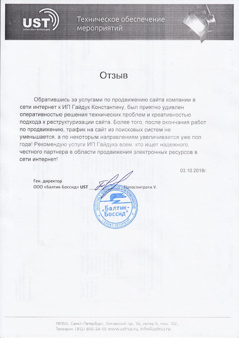Отзыв компании Балтик-Боссид