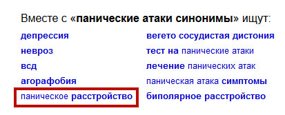 блок Яндекса вместе с ключевой фразой ищут