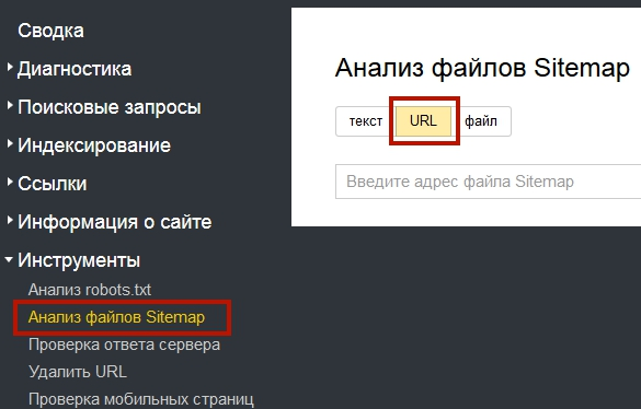 проверка файла Sitemap в Яндекс.Вебмастере