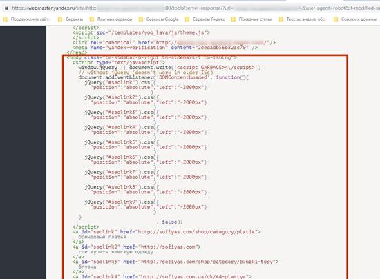 спамный код в Яндекс.Вебмастере