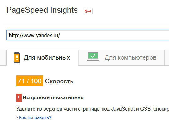 тест yandex.ru в pagespeed insights