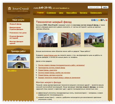 ООО Элитстрой, утепление и отделка фасадов